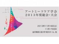 2013-artmeetscare