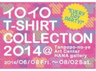 201407-tshirts