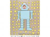 ロボット・星