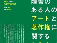 chosakuken2015