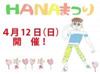 hanamatsuri-image