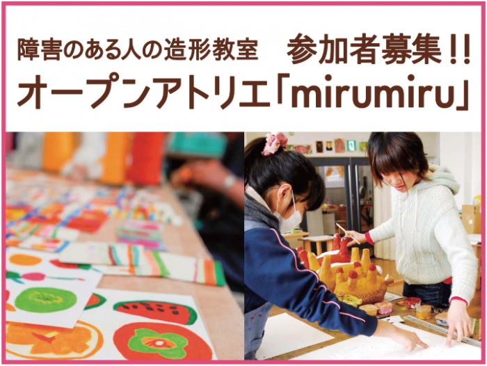 open-mirumiru