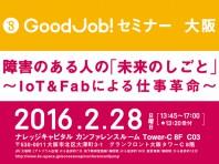 Good Job!セミナー大阪 2月28日(日曜)13時20から受付。グランフロント北館 タワーC 8階 C03