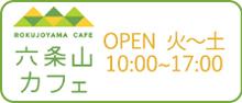 6cafe-banner