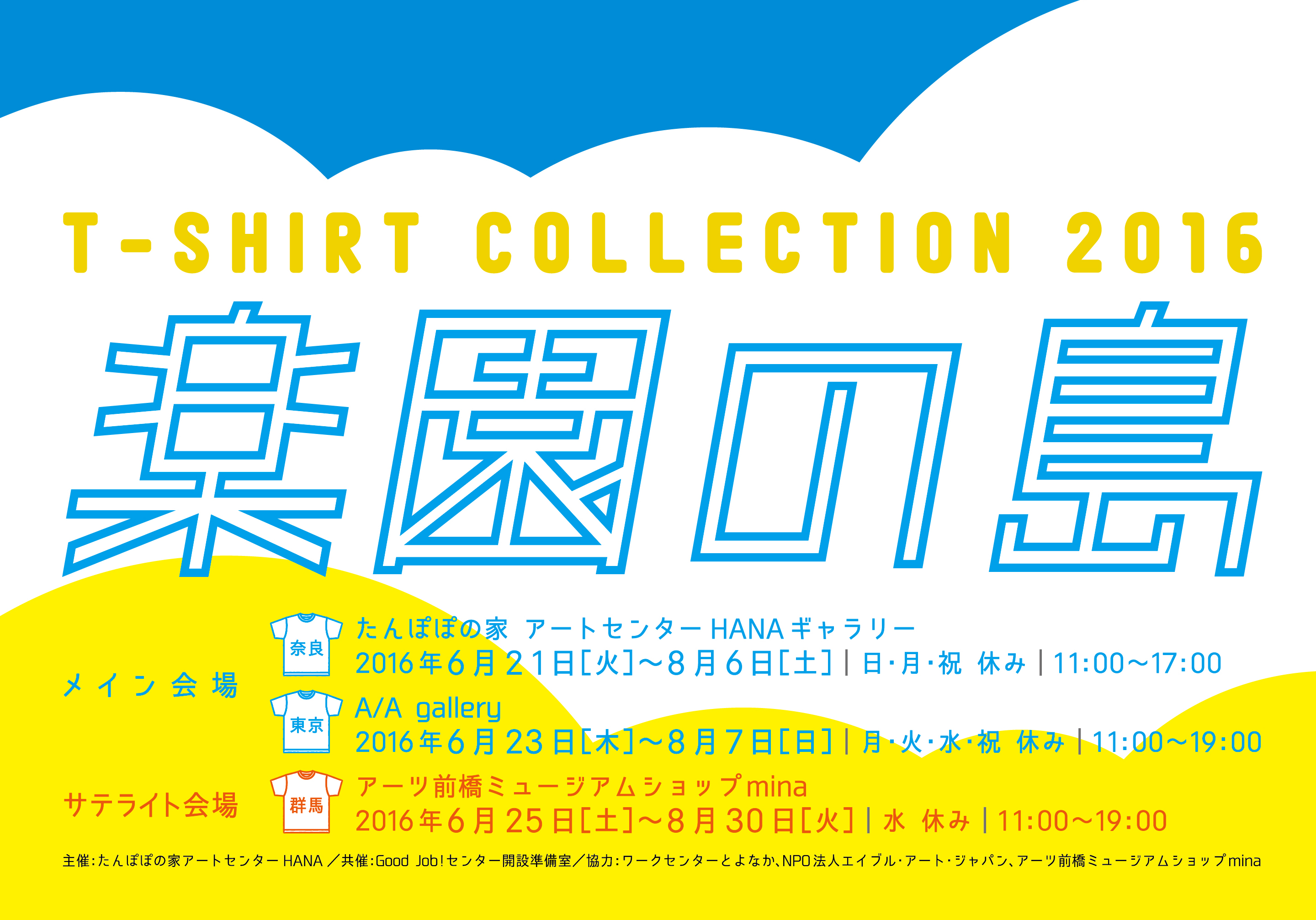 T-collection2016_A5_omote