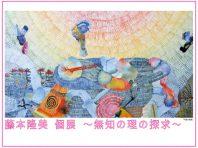 1608-fujimoto-top