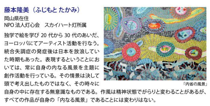 kanishi_junkai_A5ura