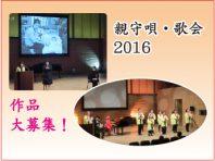 oyamori2016