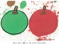 青りんご・赤りんご
