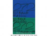 青の272・緑の272