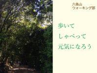 walking01