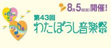 43rd_banner