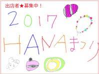 hanamatsuri17-main