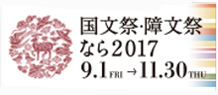 kokubun_syobun_banner