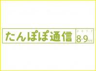 tantsu-0809-top