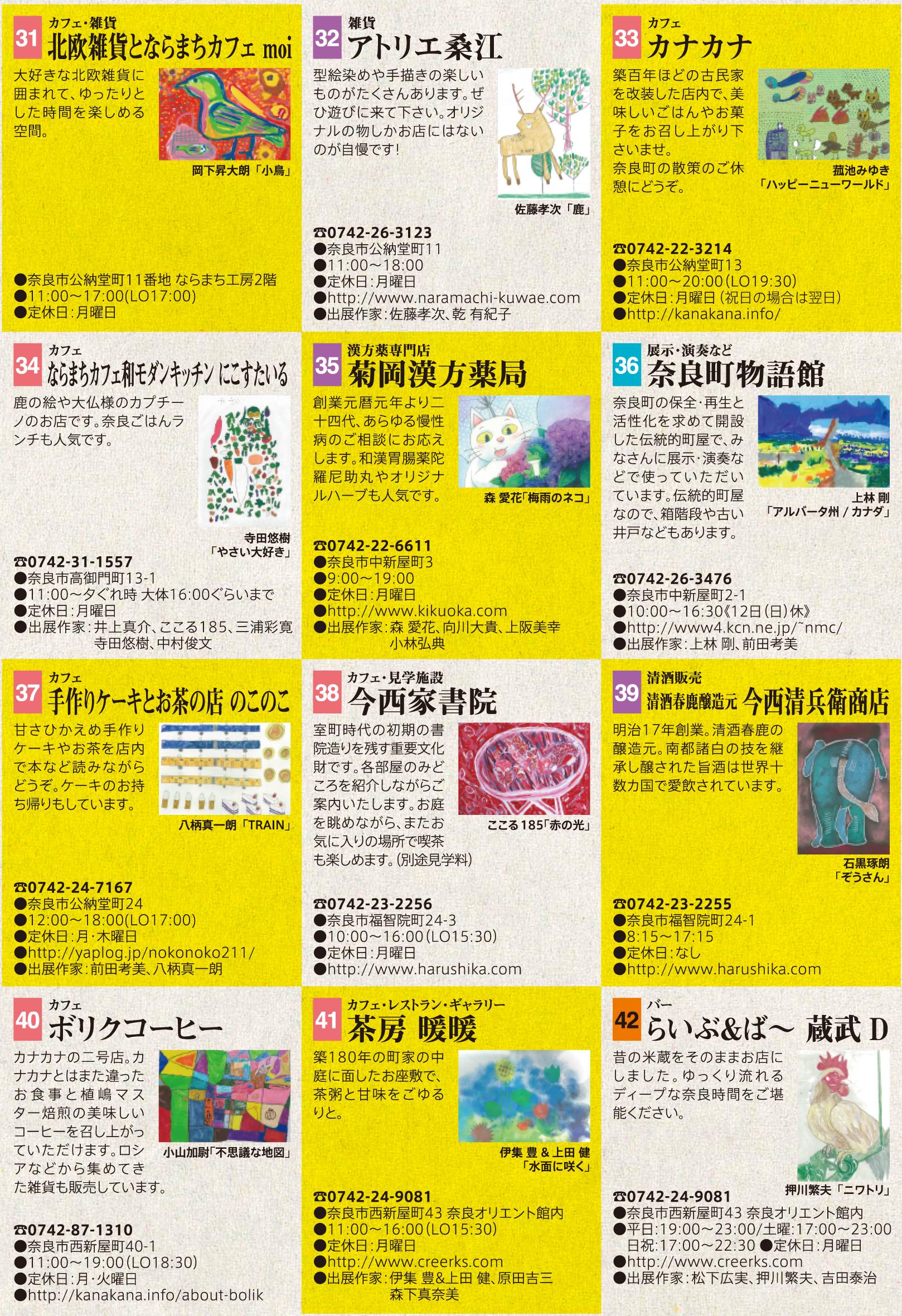 HSN2017PM_naka_1010