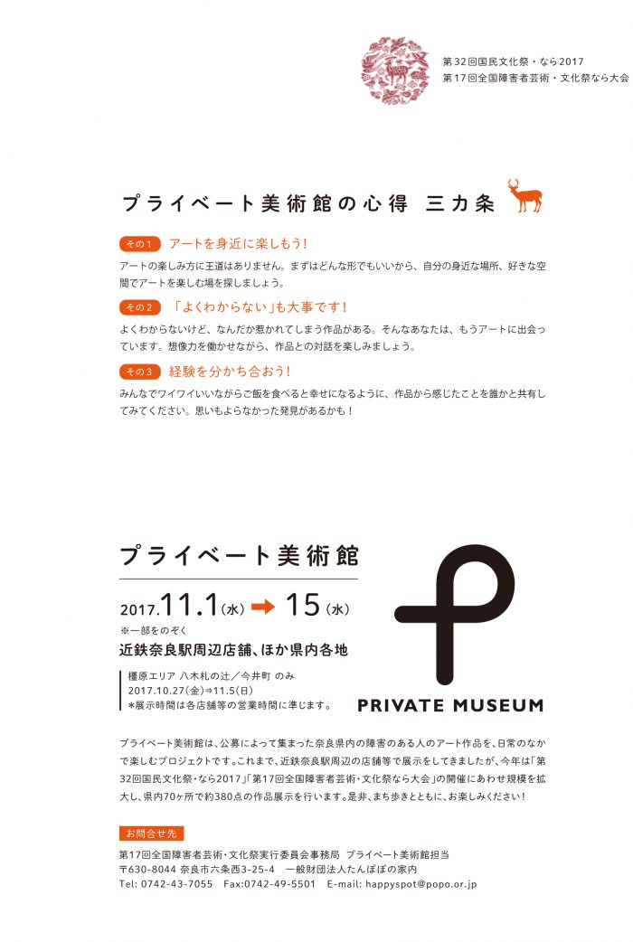 PB_Museum_A5_12p 14