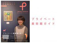 prabi-guide01