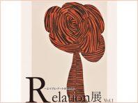 relation01