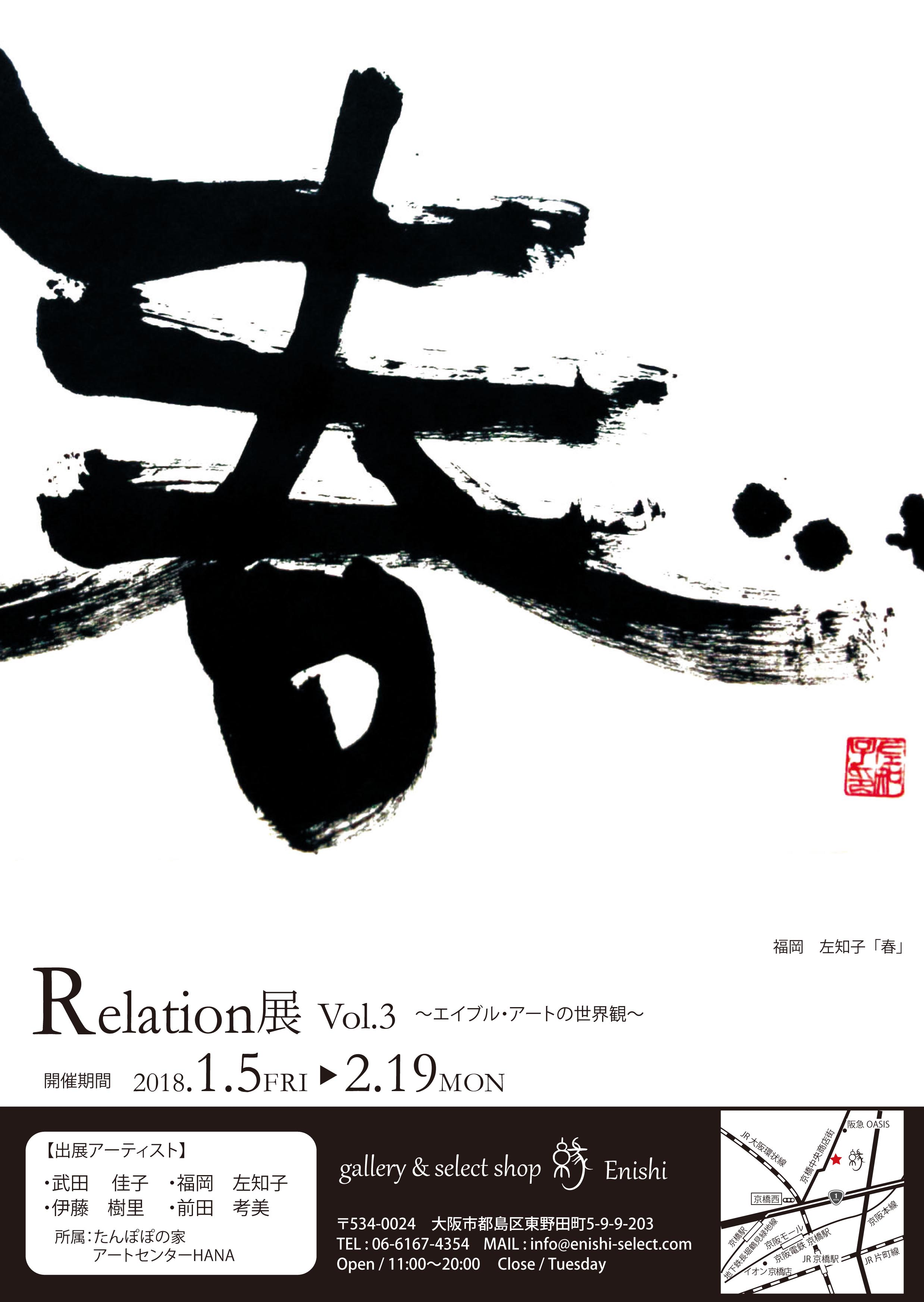 relation_vol.3-front