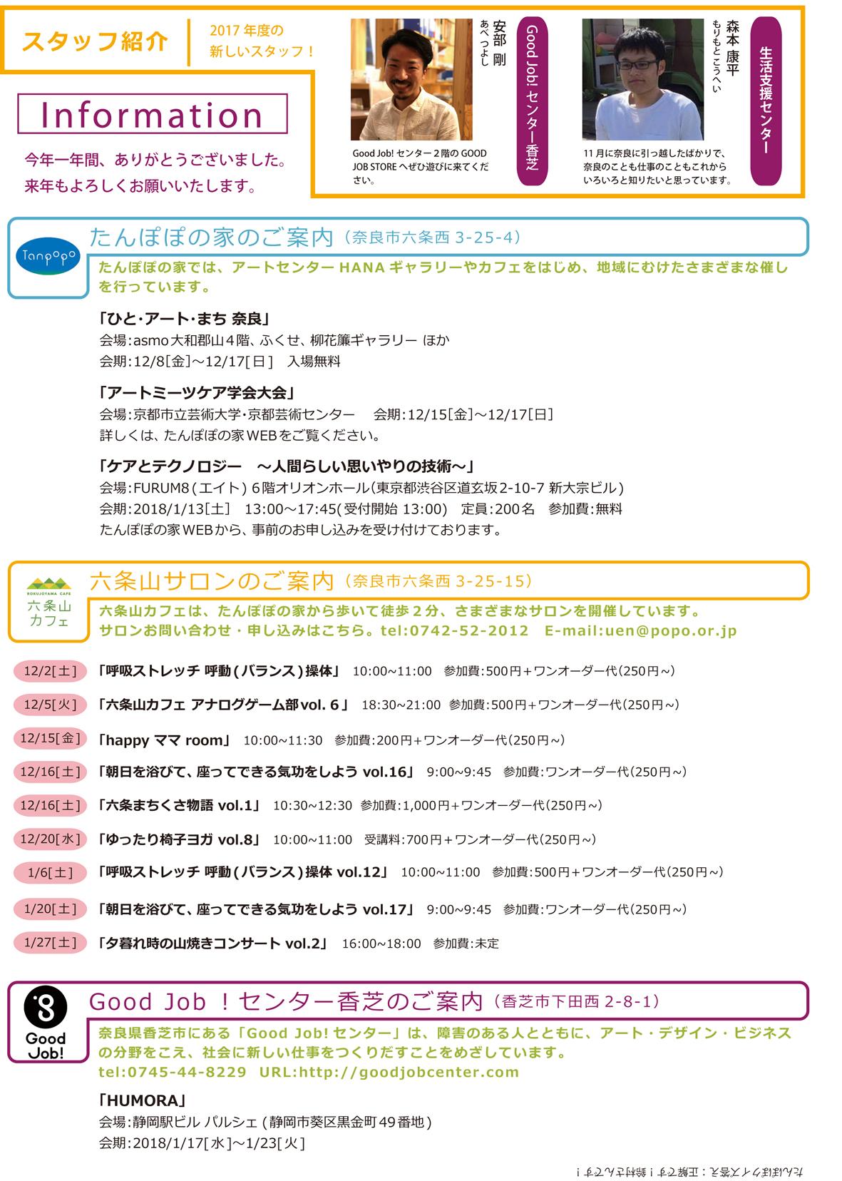 tan-tsu2017_1201表1p6p