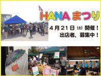 hanamatsuri-bosyu-01