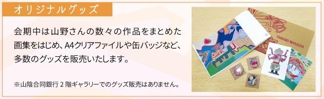 yamano1801-goods