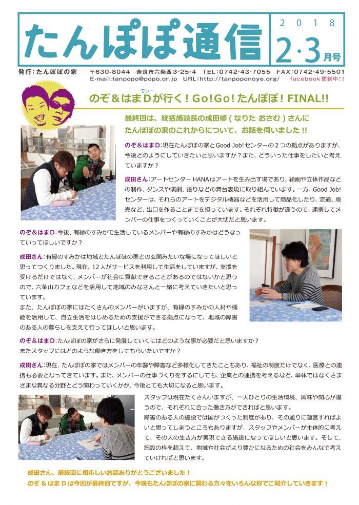 tan-tsu2018_0203表1表6ai