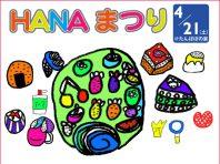 hanamatsuri-0421-top