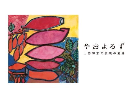 yayoyorozu-01