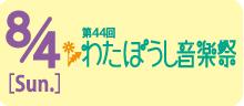 44-banner