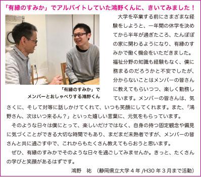 jinzai1804-coment