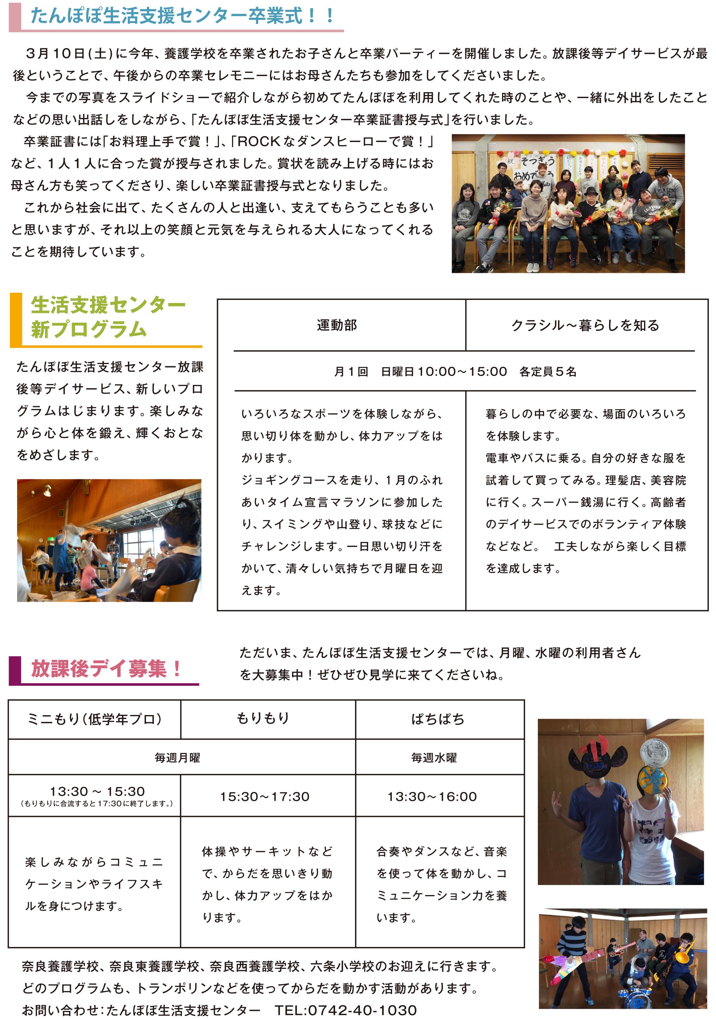 tan_tsu2018_0405A4表3ai