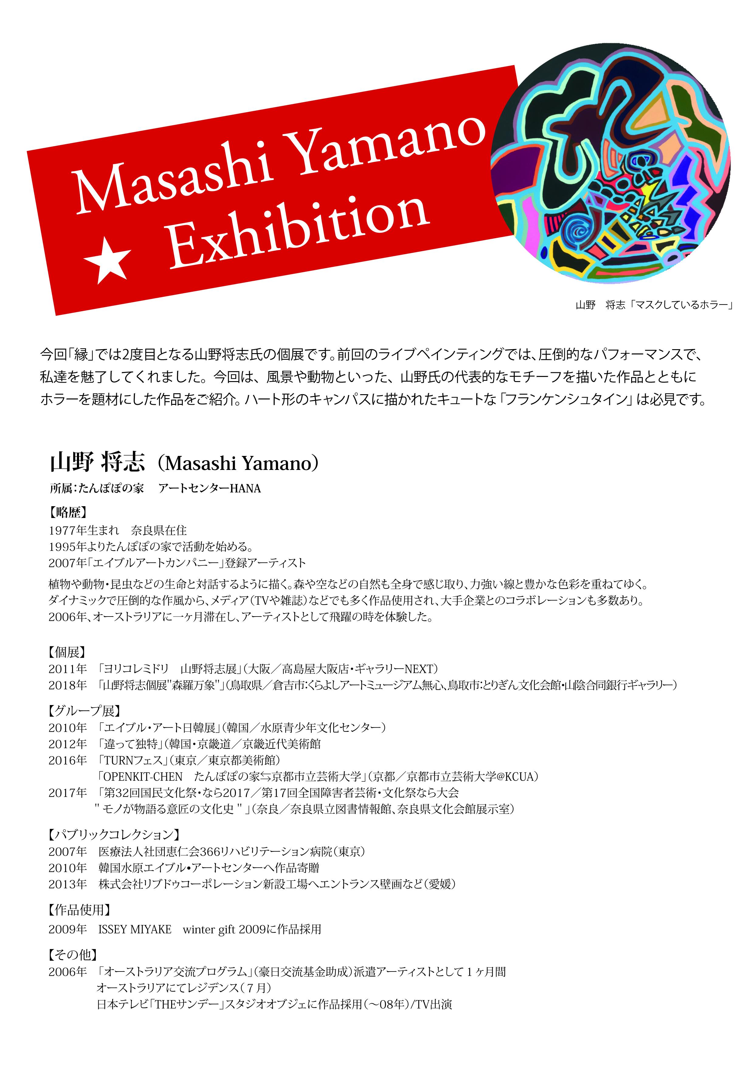 masashi-enishi02