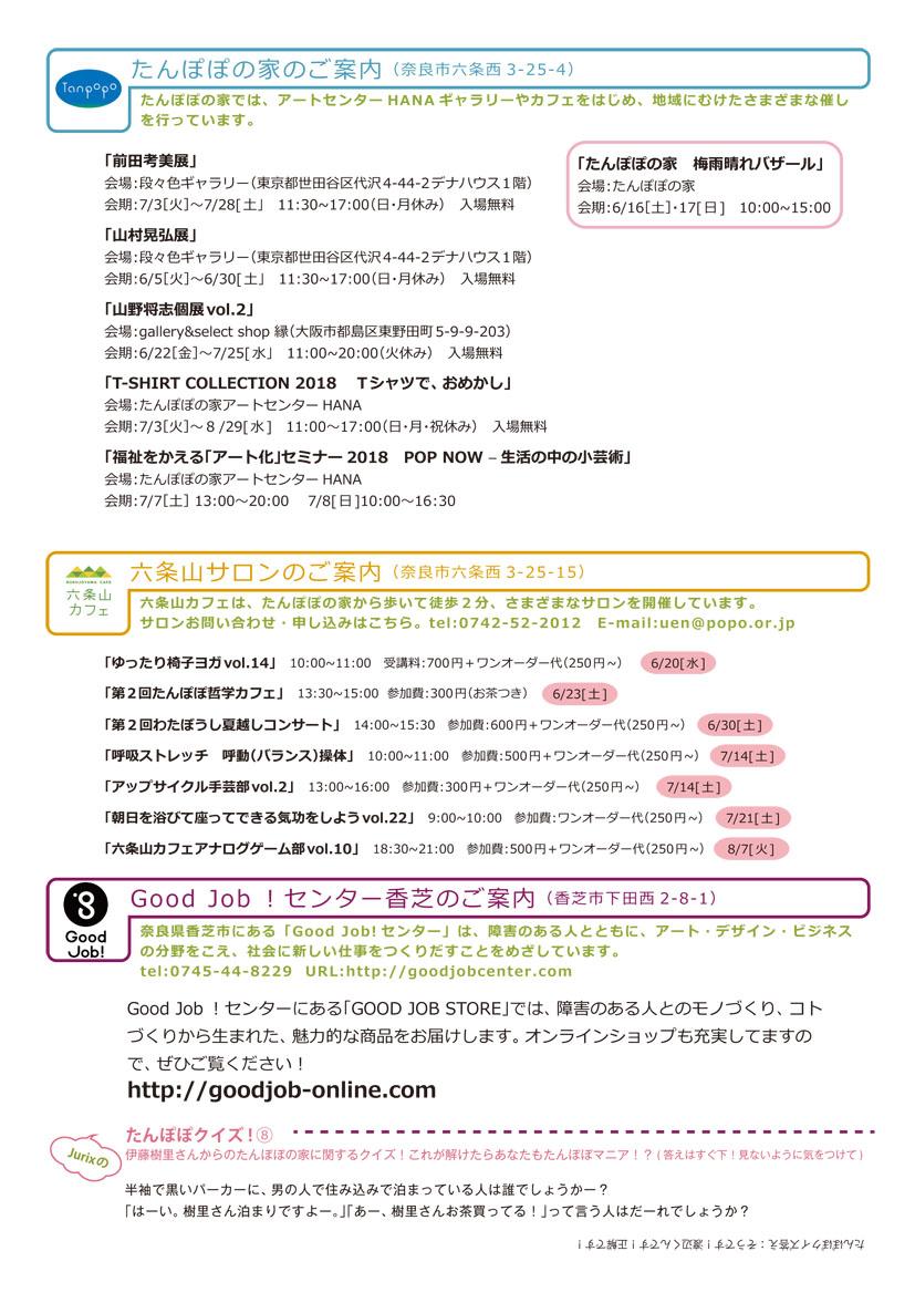 tan-tsu2018_0607_表1p6p