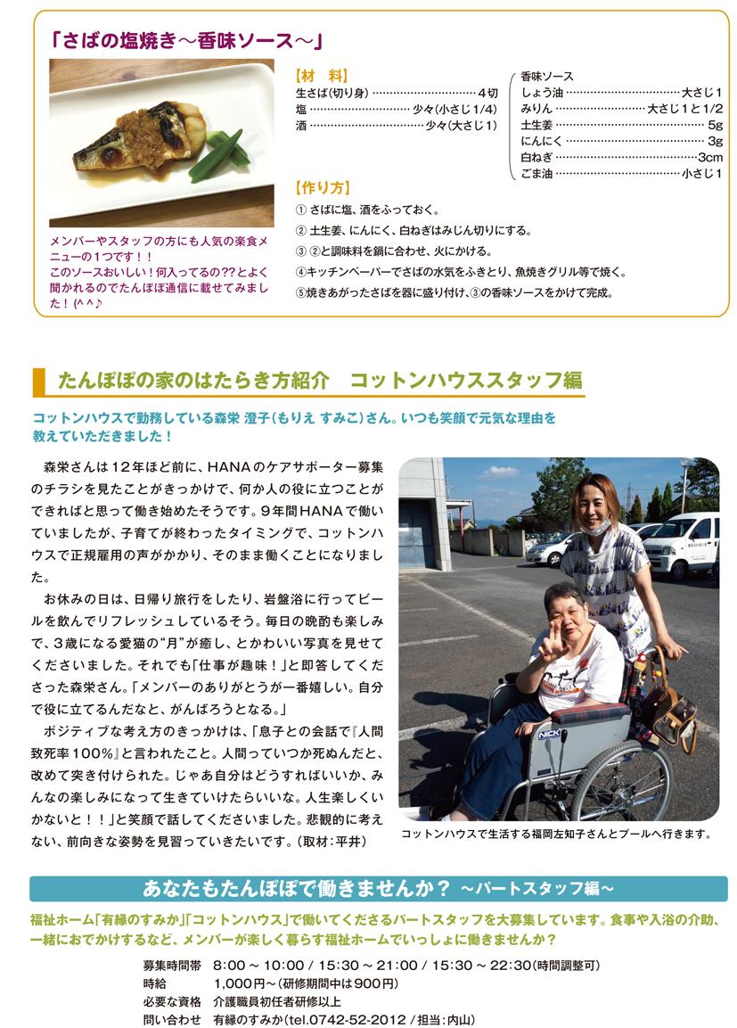 tan-tsu2018_0607_中面2p5p