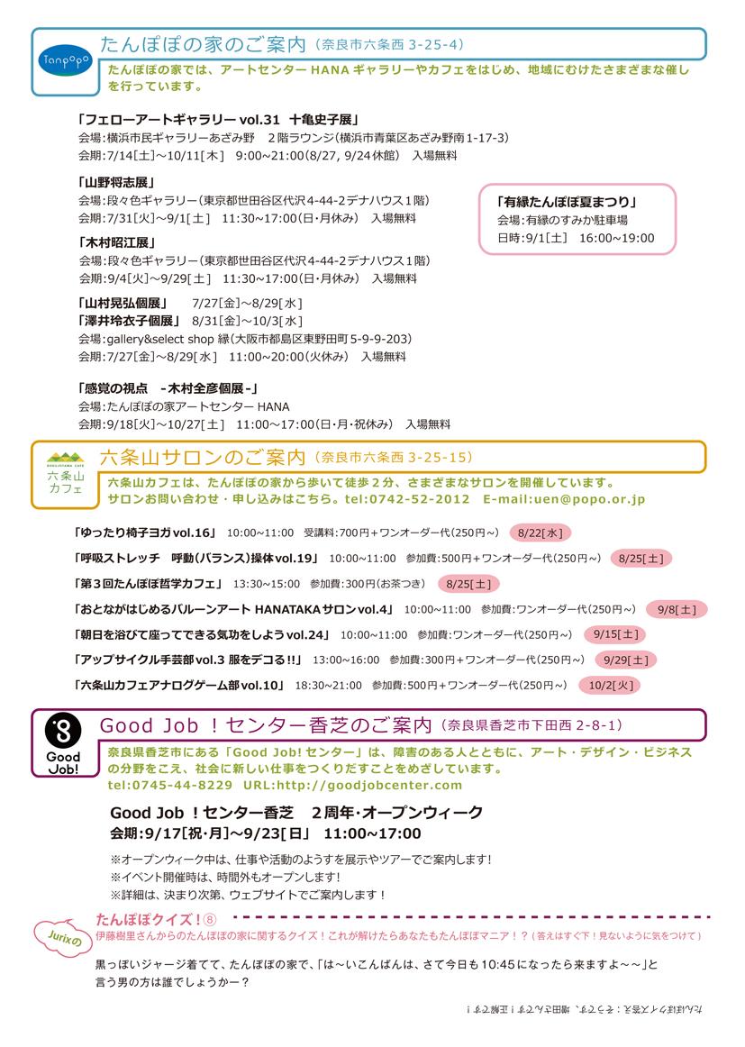 tan-tsu2018_0607_p1p6
