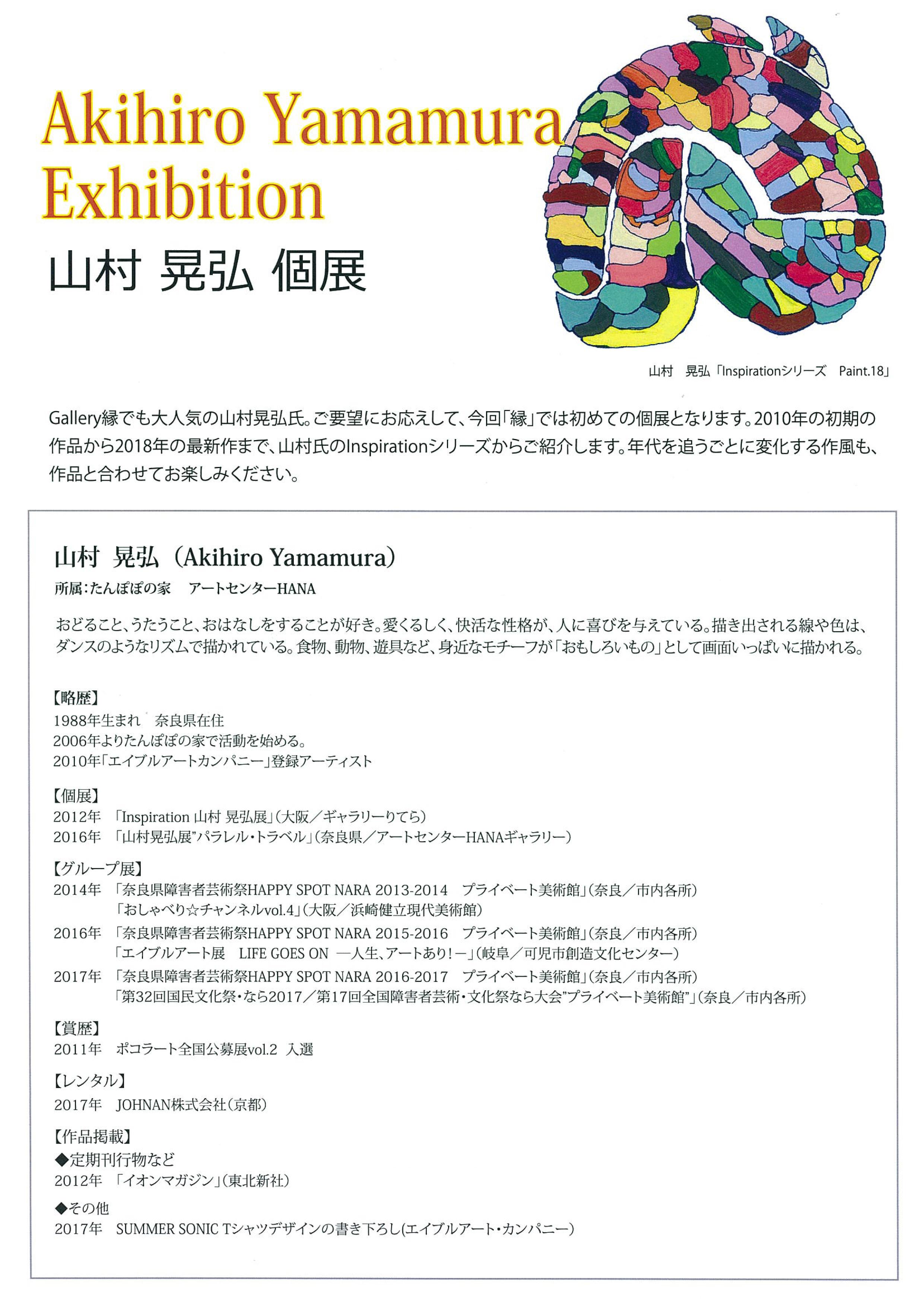yamamura-enishi02