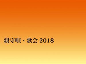 oyamori18