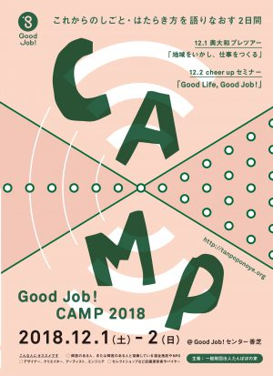 GoodJobCamp2018