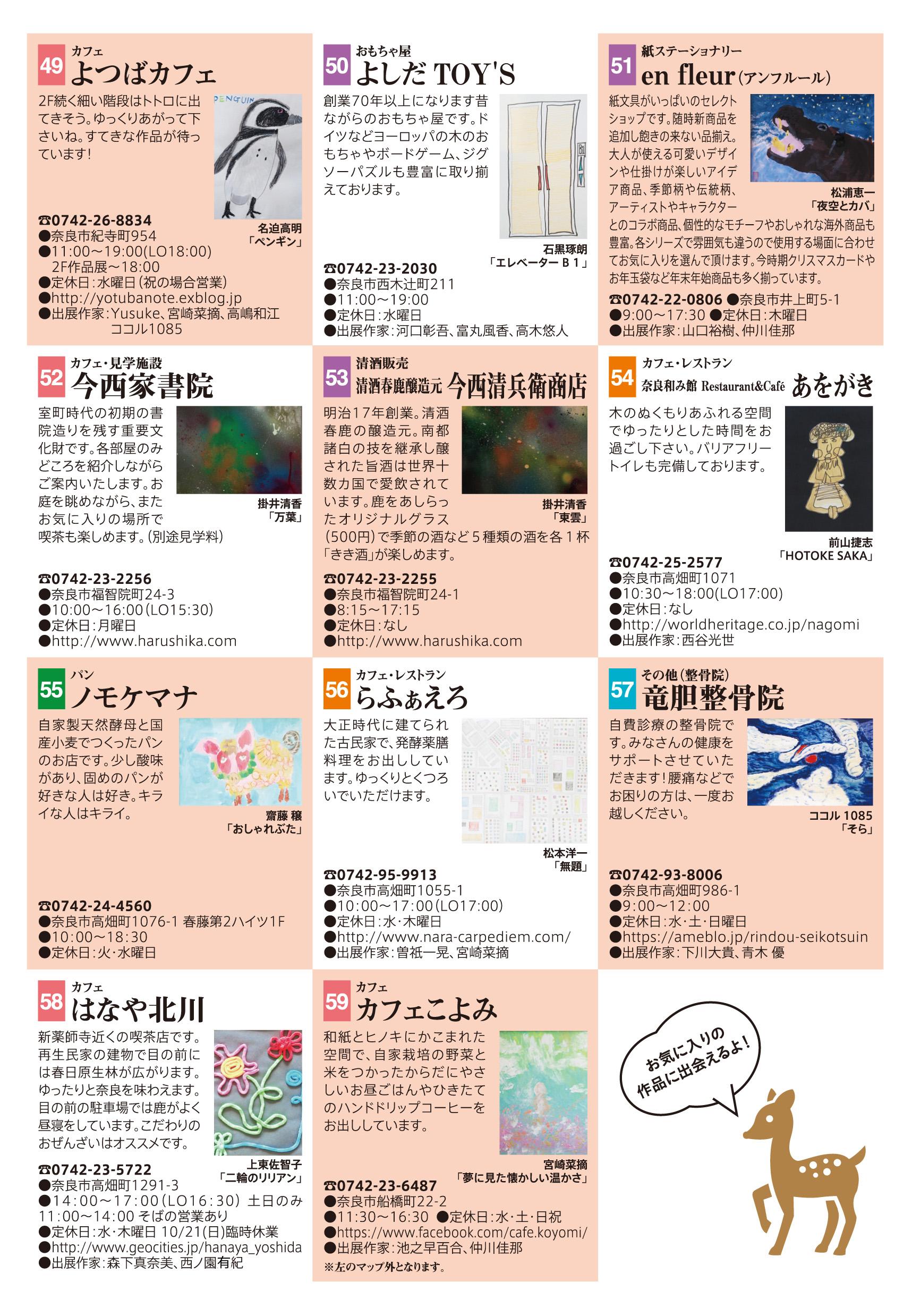 HSN2018PM_naka