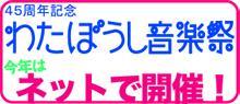 45th-banner-main