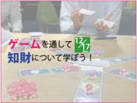 chizai181217top