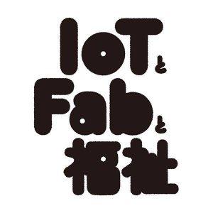 IoT-Fab-Fukushi_logo