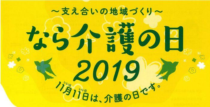 kaigonohi19-01