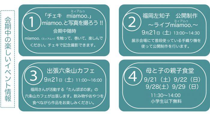 maru room 福岡さんweb用