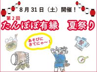 uen-matsuri01