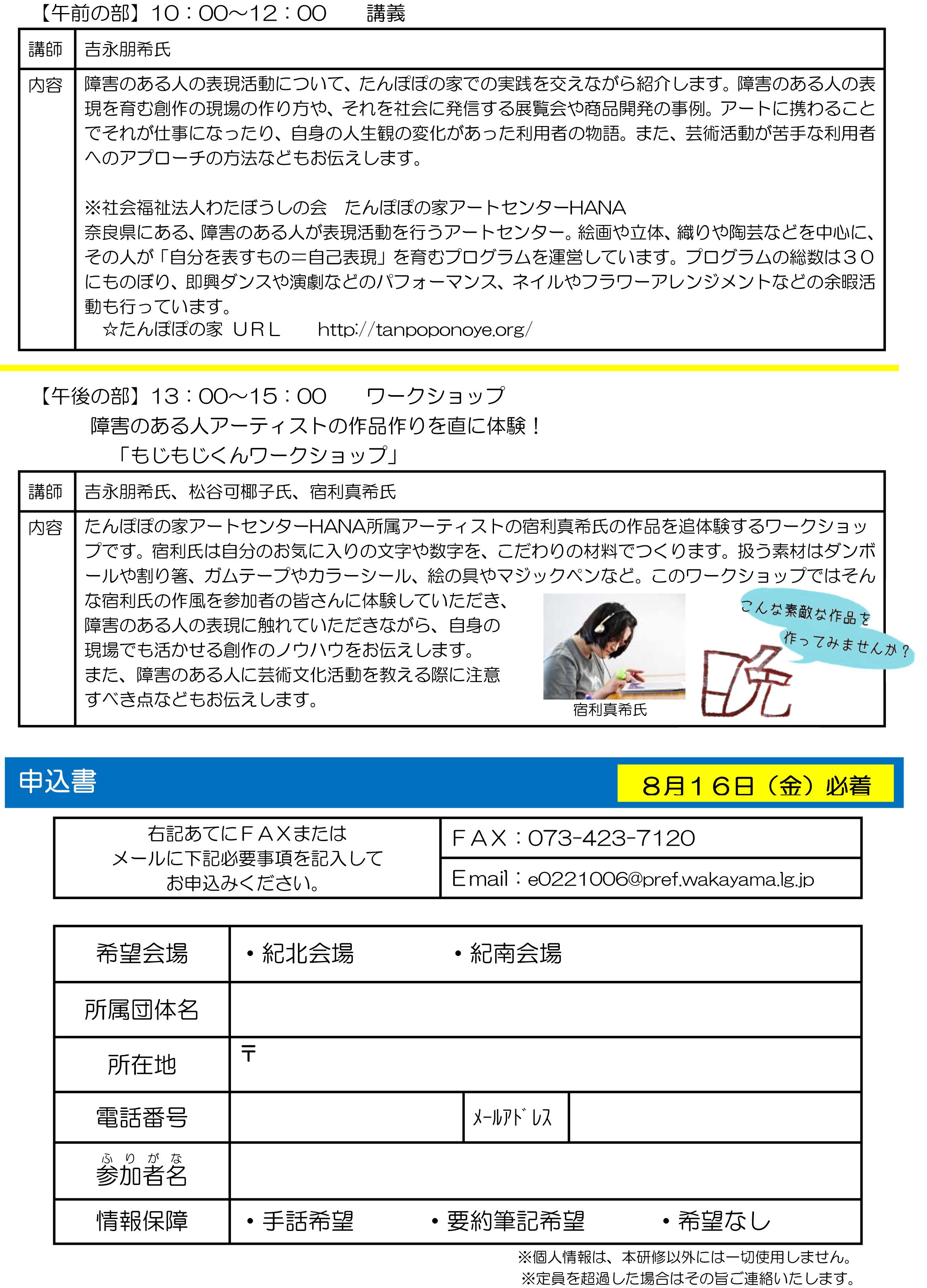 Microsoft Word - 人材育成研修チラシ ver02