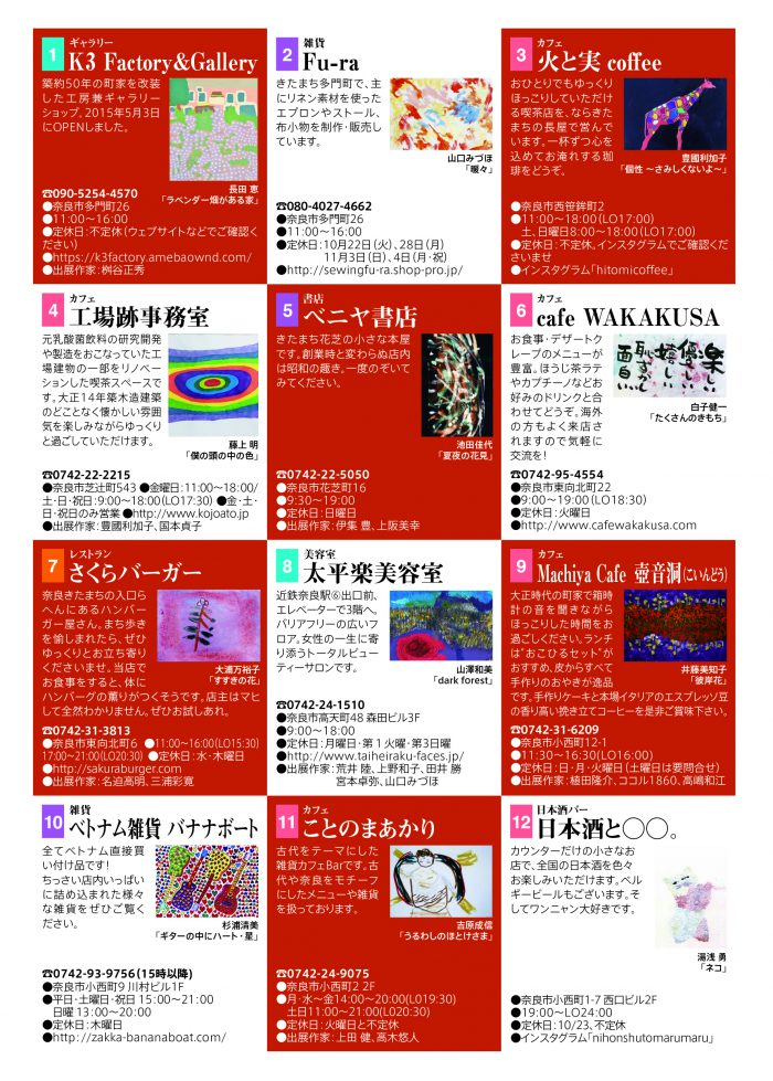 HSN2019PM_naka