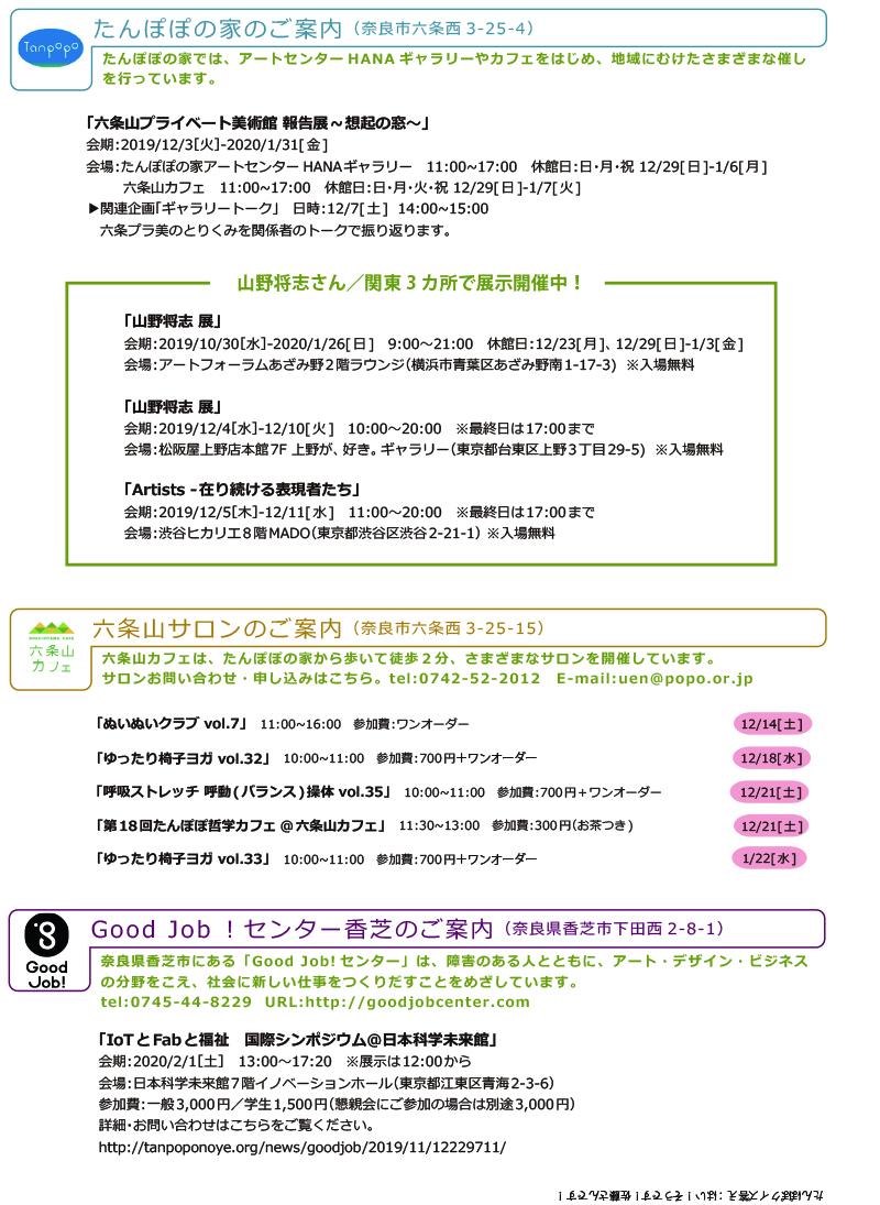 tan-tsu2019_1201_表1p6p